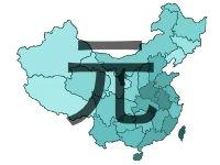 China und der Renminbi (Yuan)